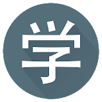 Chinese HSK 5 PRO Icon