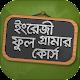 ইংরেজি গ্রামার A toZ English~Bangla Grammar full for PC-Windows 7,8,10 and Mac