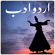 اردو ادب - Urdu Adab for PC-Windows 7,8,10 and Mac