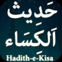 Hadees e Kisa (حدیث الکساء) icon