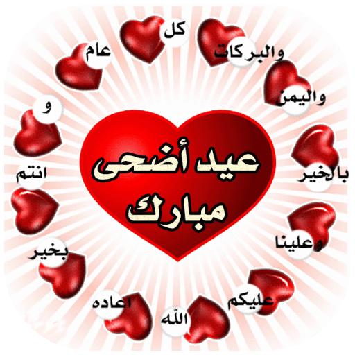 عيد الأضحى سعيد 2020 Apps On Google Play