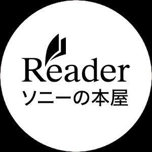ソニーの電子書籍Reader™ 小説・漫画・雑誌・無料本多数 APK for Blackberry