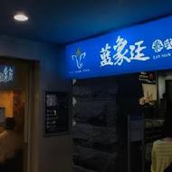 藍象廷 泰式火鍋