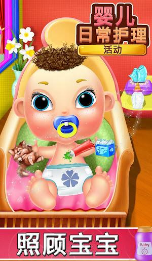 婴儿日托活动|玩休閒App免費|玩APPs