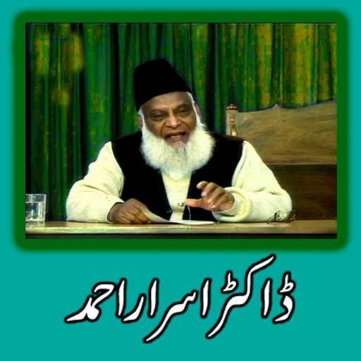 Quran Tafseer in Urdu Complete