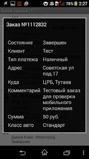 Водитель Такси Центр Тутаев - náhled