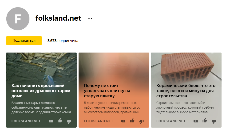 канал на Яндекс.Дзене для размещения публикаций и ссылок