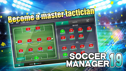 Soccer Manager 2019 - SE 1.2.5 screenshots 2
