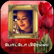 தமிழ் போட்டோ பிரேம்ஸ் - Tamil Photo Frames