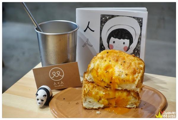 人 x 人(台東市)-Instagram熱門早午餐~販售手作土司及各式貝果!