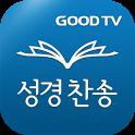 다번역성경찬송 icon