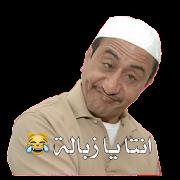 Arabic Stickers 2020 - WAStickerApps