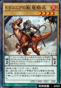 ドラコニアの獣竜騎兵