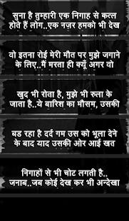 Hindi Shayri 2017 - náhled