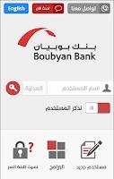 Screenshot of Boubyan Mobile Banking