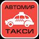 Такси Автомир