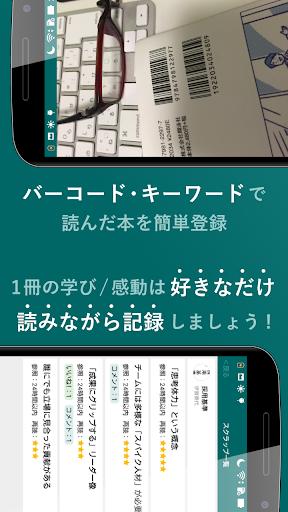 玩免費書籍APP|下載リマインドする読書記録 〜 ブクスラップ app不用錢|硬是要APP