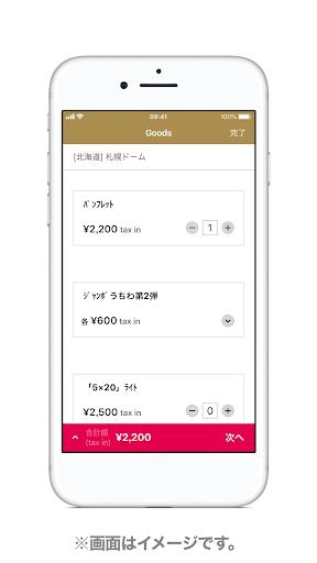 5u00d720 Goods App screenshots 2