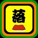 おちすた - Rakugo Study - icon