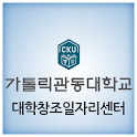 가톨릭관동대학교 대학창조일자리센터 스마트 시스템 icon