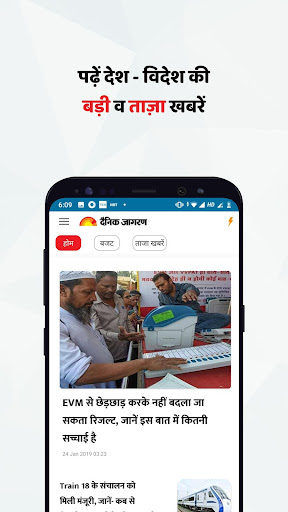 Hindi News Dainik Jagran India News Jagran Epaper 3.5.7 screenshots 2