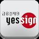 yessign 공용앱 (app)