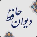 دیوان حافظ و فالنامه icon