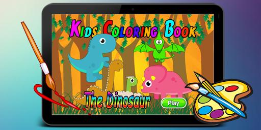 공룡 색칠 공부