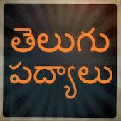 Telugu Padhyalu / Poems