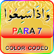 Color coded Para 7 - Juz' 7 for PC-Windows 7,8,10 and Mac