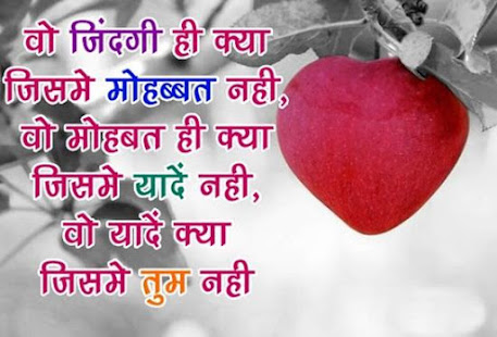 hindi love shayari images apps on google play