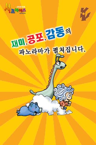 신비한 만화 서프라이즈