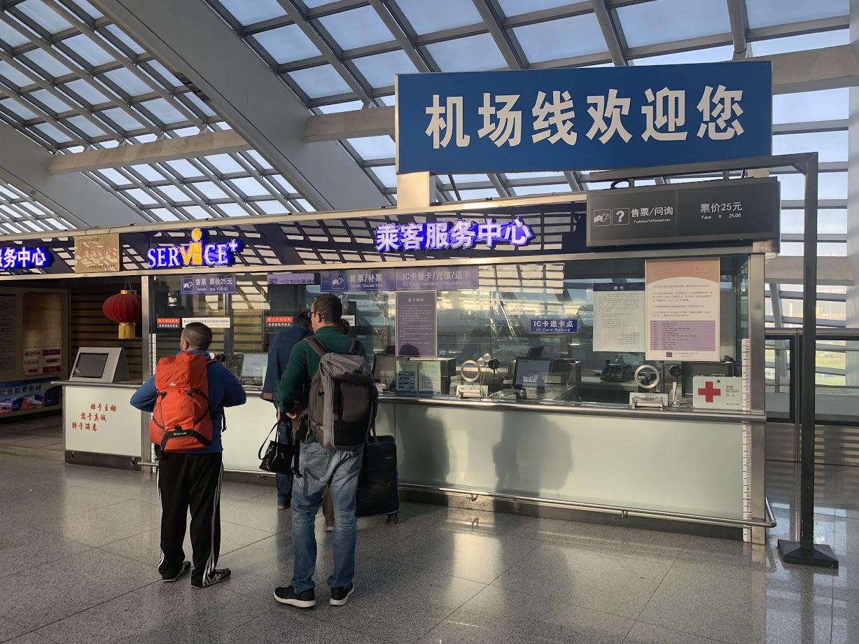 (北京空港、エアポートエクスプレス乗り場の手前にある切符売り場。ここでICカードの購入・返却ができる)