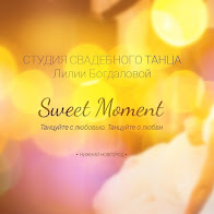 "Студия свадебного танца ""Sweet Moment"""