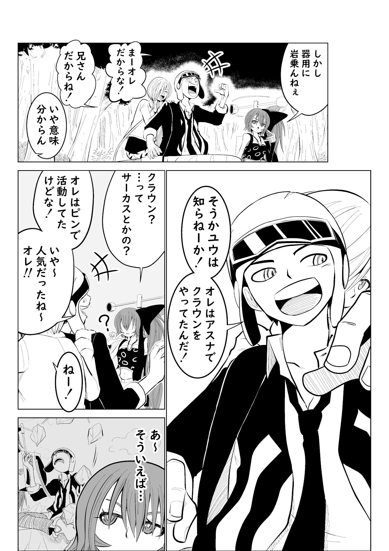 バリアス・サン14_4