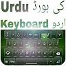 com.infoline.urdukeyboard.urdu.keyboard