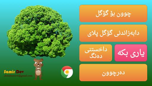 یارى بدۆزەرەوە kurdish game