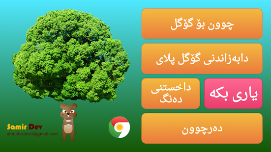 Free Download یارى بدۆزەرەوە   kurdish game APK for Android