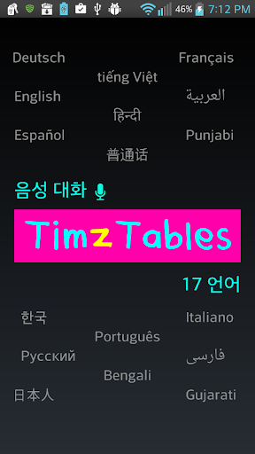 TimzTables 2 - 12 구구단