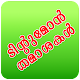 Download Tintumon Jokes in Malayalam For PC Windows and Mac