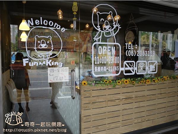 FunKing 桌遊概念輕食館