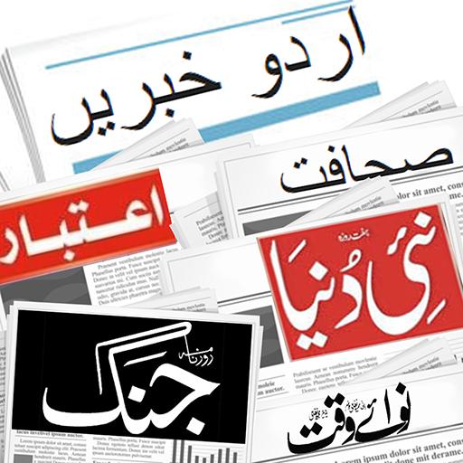 Urdu News ePaper - All in One Newspapers