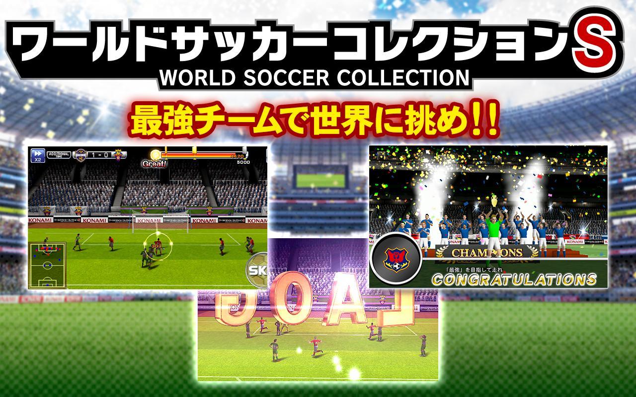 ワールドサッカーコレクションS screenshot #7