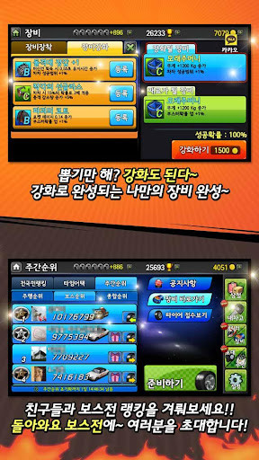 다함께 차차차 for Kakao screenshot 4