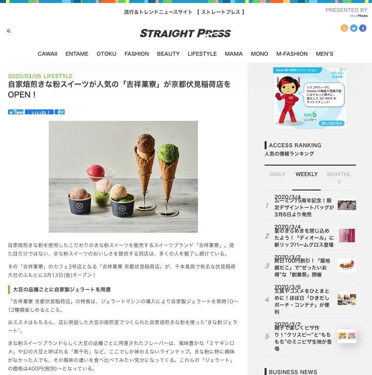 <ストレートプレス>自家焙煎きな粉スイーツが人気の「吉祥菓寮」が京都伏見稲荷店をOPEN!