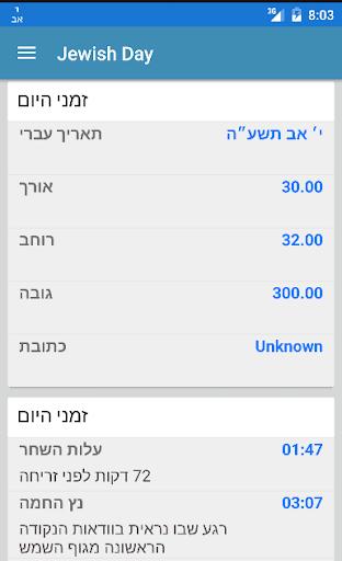 Jewish Luach Day