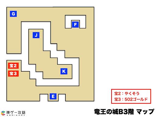 ドラクエ1_竜王の城B3