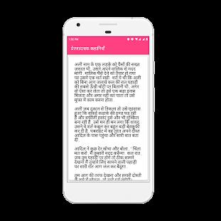 Prernadayak Kahaniya Ekran Görüntüsü