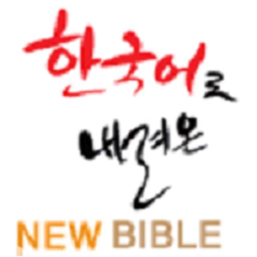 새로운 성경(NEW BIBLE) 生活 App LOGO-硬是要APP