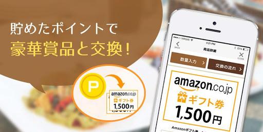 玩免費生活APP 下載くぅ〜貯/飲食店に行くだけでポイントが貯まる美味しいアプリ app不用錢 硬是要APP